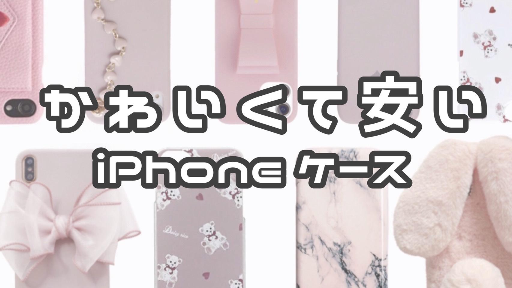 安くて可愛いiPhoneケース紹介